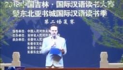 2018中国吉林国际汉语读书大赛进入复赛