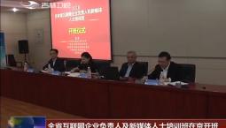 全省互联网企业负责人及新媒体人士培训班在京开班