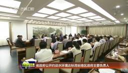 省政府公开约谈水环境达标滞后地区政府主要负责人