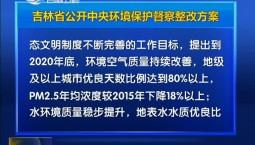 吉林省公开中央环境保护督察整改方案