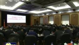 省委理论学习中心组举行集体(扩大)学习会