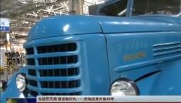 【壮阔东方潮 奋进新时代——庆祝改革开放40年】看吉林汽车工业如何崛起