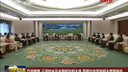 巴音朝鲁 江泽林会见全国政协副主席 民盟中央常务副主席陈晓光