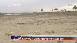 【保护环境 立行立改】松原市对宁江区新城乡民主村临时垃圾点进行整改