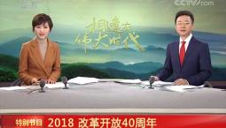 【相逢在伟大时代】2018 改革开放40周年