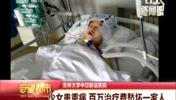 少女患重病 百万治疗费愁坏一家人