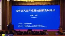 吉林省人参产业科技创新发展论坛召开