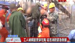 工人被钢筋贯穿左胸 延吉消防紧急救援