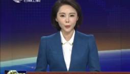 松原市政协党组成员、副主席宇树志接受纪律审查和监察调查