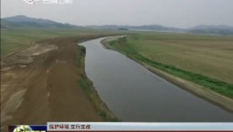 【保护环境 立行立改】立体式治理 东辽河生态修复见成效
