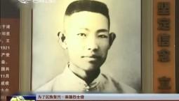 【为了民族复兴·英雄烈士谱】王尽美:尽善尽美唯解放