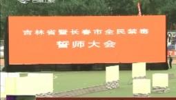 省暨长春市全民禁毒誓师大会举行