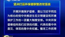 吉林日报评论员文章:坚决打赢环保督察整改攻坚战