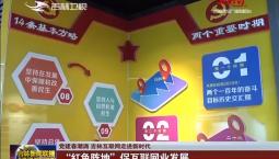 """【党建春潮涌 吉林互联网走进新时代】""""红色阵地""""促互联网业发展"""