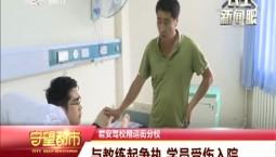 与教练起争执 学员受伤入院
