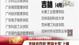 """吉林省四所""""野鸡大学""""上榜"""