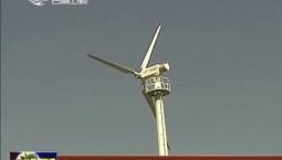 【心有大我 至诚报国】让可再生能源撑起一片蓝天