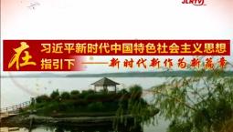 【在习近平新时代中国特色社会主义思想指引下——新时代新作为新篇章】白山:聚焦高质量发展 加快绿色转型