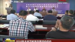 2018年全省节能宣传周活动启动