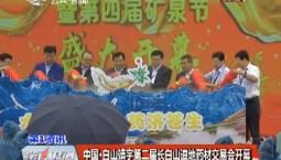 中国·白山靖宇第二届长白山道地药材交易会开幕