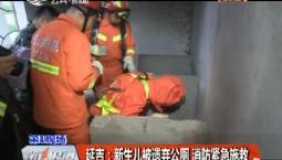 延吉:新生儿被遗弃公厕 消防紧急施救