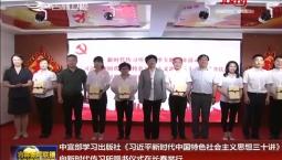 中宣部学习出版社《习近平新时代中国特色社会主义思想三十讲》向新时代传习所赠书仪式在长春举行