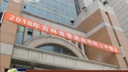 2018年吉林省高考阅卷进行中 预计24日公布成绩