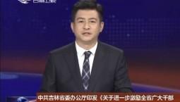 中共吉林省委办公厅印发《关于进一步激励全省广大干部新时代新担当新作为的实施意见》的通知
