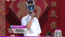 全城热恋 3号沈龙 :带着面具找对象 只看灵魂不看皮囊