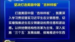 """吉林日报评论员文章:坚决打造美丽中国""""吉林样板"""""""