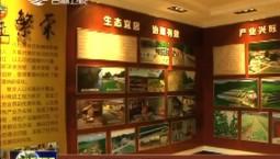 【在习近平新时代中国特色社会主义思想指引下——新时代新作为新篇章】吉林:勾划美丽乡村新图景