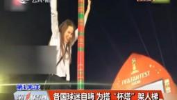 """各国球迷自嗨 为搭""""杯塔""""架人梯"""