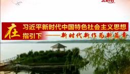 【在习近平新时代中国特色社会主义思想指引下——新时代新作为新篇章】吉林:江山如画 见证倾情