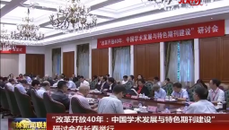 """""""改革开放40年:中国学术发展与特色期刊建设""""研讨会在长春举行"""
