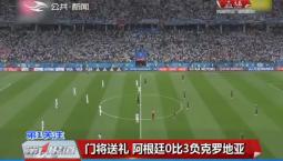 门将送礼 阿根廷0比3负克罗地亚