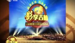 影享吉林_2018-06-10