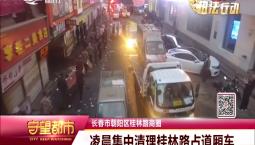凌晨集中清理桂林路占道厢车