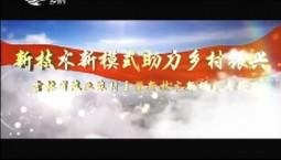 新技术新模式助力乡村振兴_2018-06-19