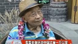 耄耋老者环游中国丈量一万公里