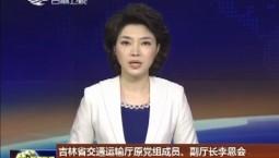 吉林省交通运输厅原党组成员、副厅长李恩会接受纪律审查和监察调查