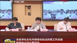 全省深化文化市场综合执法改革工作总结视频会议在长春召开