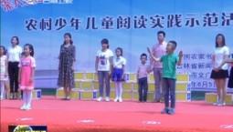 """2018年""""我的书屋·我的梦""""农村少年儿童阅读实践示范活动在桦甸举行"""