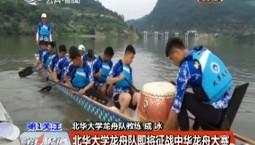 北华大学龙舟队即将征战中华龙舟大赛