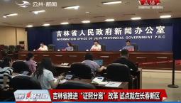 """吉林省推进""""证照分离""""改革 试点就在长春新区"""