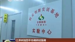 江泽林到四平市调研时强调:要强化利益联结机制 推进三产融合发展