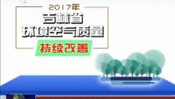 吉林省2017年环境状况公报发布