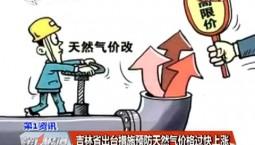 吉林省出台措施预防天然气价格过快上涨
