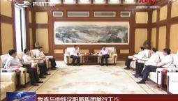我省与中铁沈阳局集团举行工作会谈