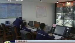 【白山松水安全行】长春市九台区:提高技术含量 保障安全生产