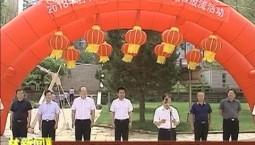 吉林省举行松花江水生生物增殖放流活动